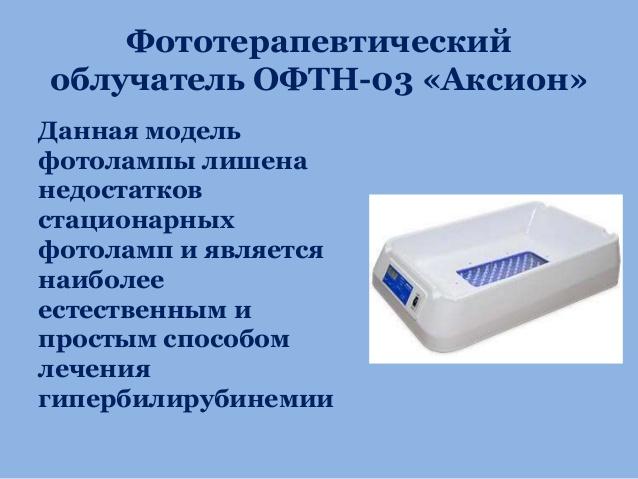 oblyhatel_foto3_dla_lehenia_geltushci_novorogdenih_mamasfera