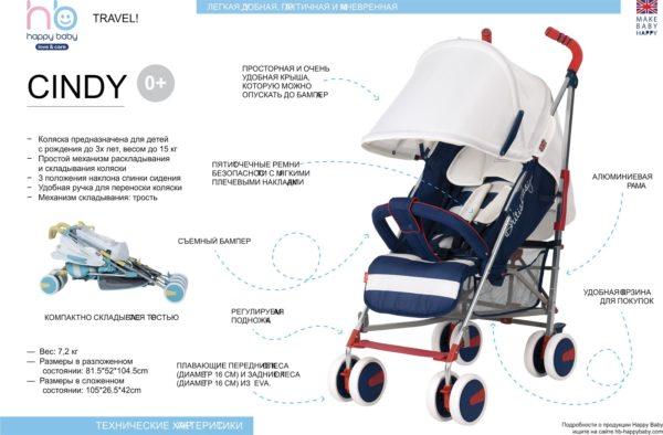 Детская прогулочная коляска-трость Happy Baby Cindy